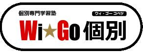 岐阜県岐阜市の個別専門学習塾【WiGo個別(ウィ・ゴーコベツ)】