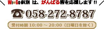 TEL:058-272-8787