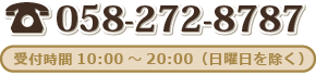 058-272-8787 受付時間10:00~20:00(日曜日を除く)