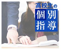 高学生の個別指導